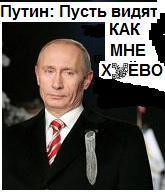 Путин: как мне пенисно